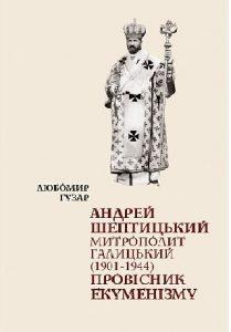 Гузар про Шептицького 496 стор.