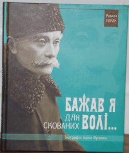 Робота Р.Горака