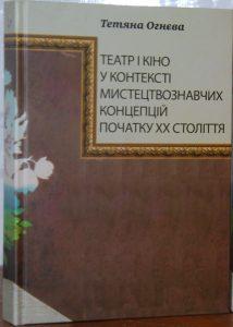 Робота Т.Огнєвої