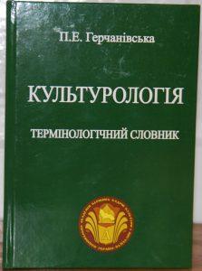 робота П.Герчанівської