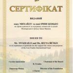Сертифікат-Бенько-215x300