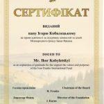 Сертифікат-Кобилецький-215x300