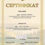 Сертифікат-Танчук-215x300