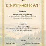 Сертифікат-Яворський-215x300