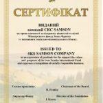 Сертифікат-SAMSON-215x300