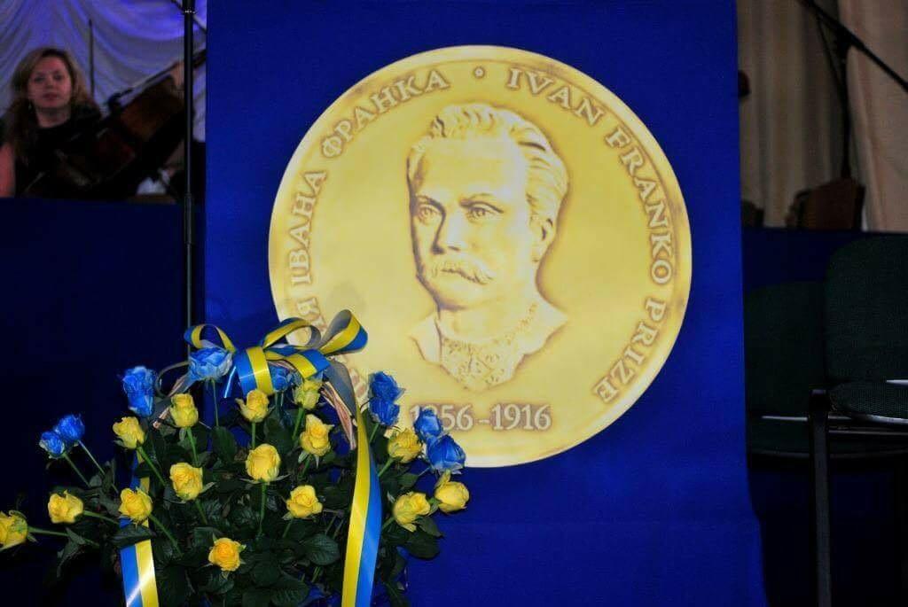 Картинки по запросу міжнародна премія івана франка