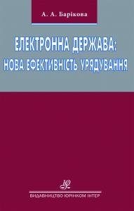 Barikova_